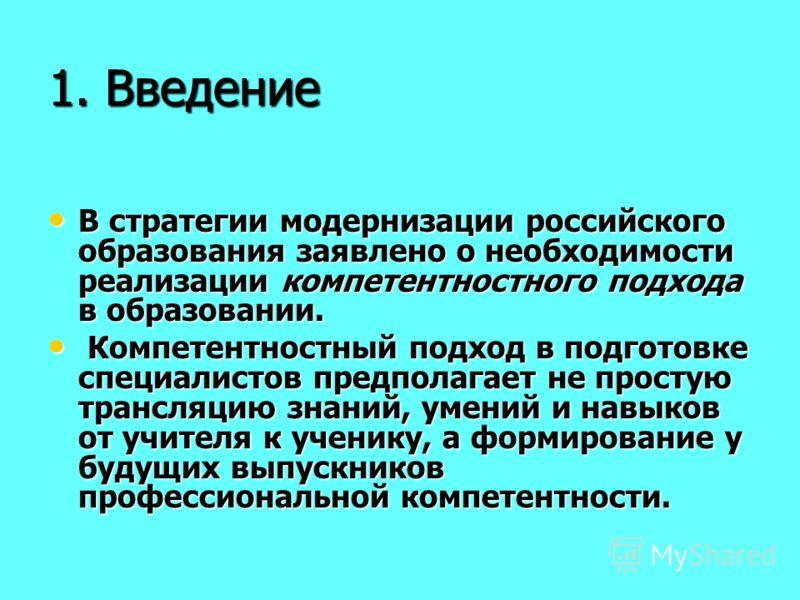 1. Введение В стратегии модернизации российского образования заявлено о необходимости реализации компетентностного подхода в образовании. В стратегии модернизации российского образования заявлено о необходимости реализации компетентностного подхода в