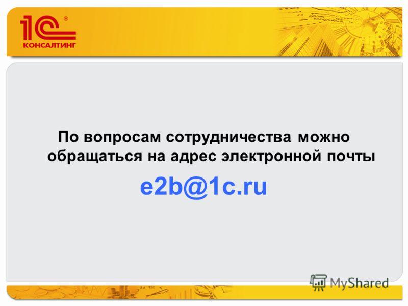 По вопросам сотрудничества можно обращаться на адрес электронной почты e2b@1c.ru