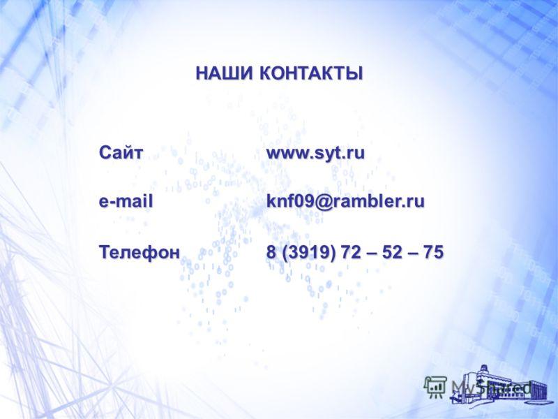 НАШИ КОНТАКТЫ Сайтwww.syt.ru e-mailknf09@rambler.ru Телефон8 (3919) 72 – 52 – 75