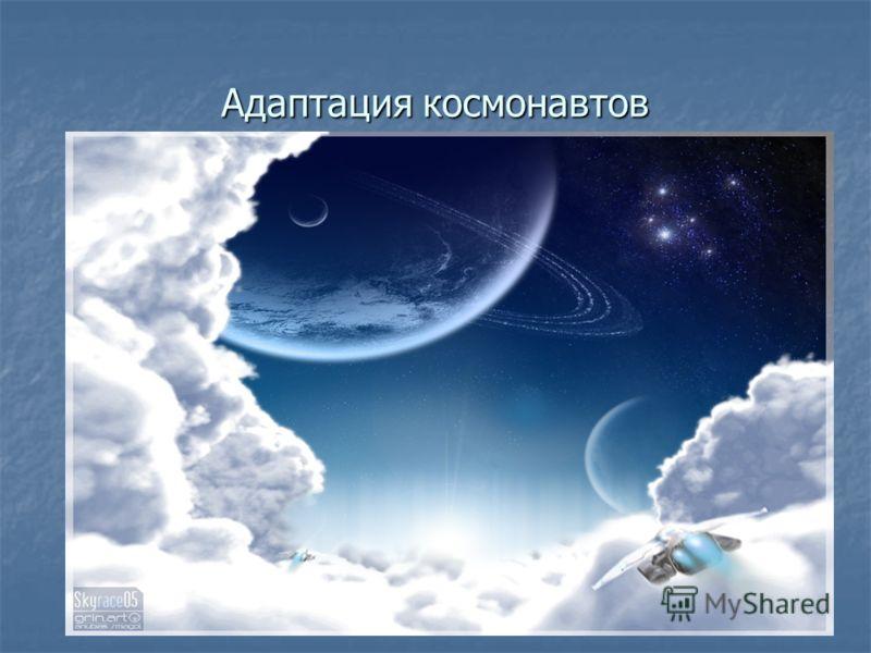 Адаптация космонавтов