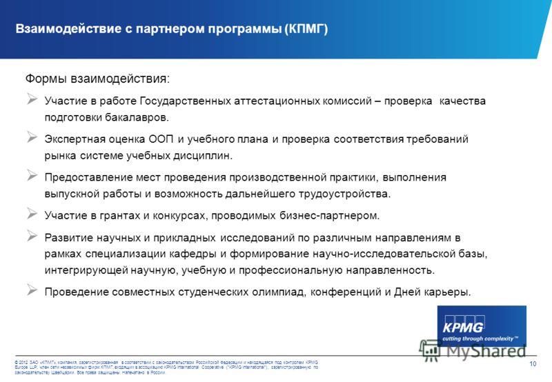 9 © 2012 ЗАО «КПМГ», компания, зарегистрированная в соответствии с законодательством Российской Федерации и находящаяся под контролем KPMG Europe LLP; член сети независимых фирм КПМГ, входящих в ассоциацию KPMG International Cooperative (KPMG Interna