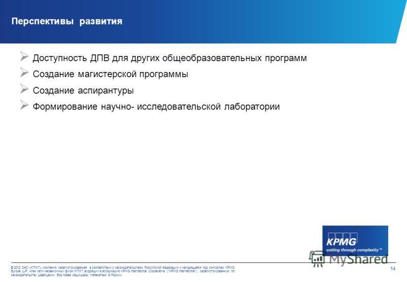 13 © 2012 ЗАО «КПМГ», компания, зарегистрированная в соответствии с законодательством Российской Федерации и находящаяся под контролем KPMG Europe LLP; член сети независимых фирм КПМГ, входящих в ассоциацию KPMG International Cooperative (KPMG Intern