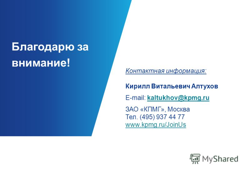 14 © 2012 ЗАО «КПМГ», компания, зарегистрированная в соответствии с законодательством Российской Федерации и находящаяся под контролем KPMG Europe LLP; член сети независимых фирм КПМГ, входящих в ассоциацию KPMG International Cooperative (KPMG Intern