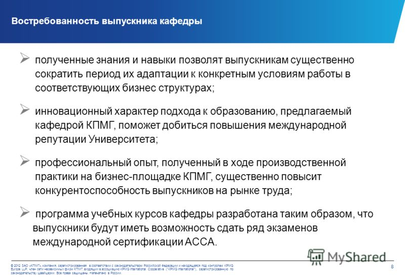 7 © 2012 ЗАО «КПМГ», компания, зарегистрированная в соответствии с законодательством Российской Федерации и находящаяся под контролем KPMG Europe LLP; член сети независимых фирм КПМГ, входящих в ассоциацию KPMG International Cooperative (KPMG Interna