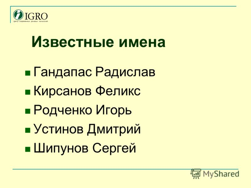 Гандапас Радислав Кирсанов Феликс Родченко Игорь Устинов Дмитрий Шипунов Сергей Известные имена