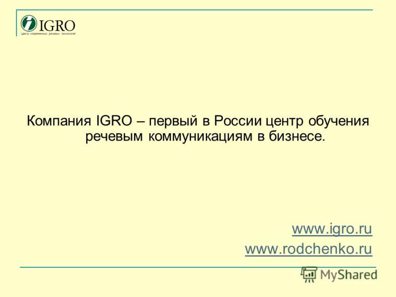 Компания IGRO – первый в России центр обучения речевым коммуникациям в бизнесе. www.igro.ru www.rodchenko.ru