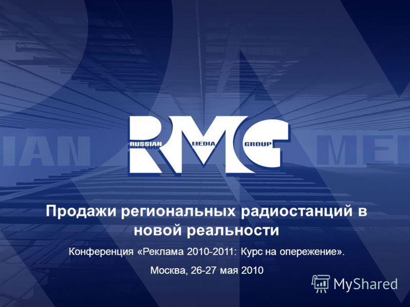 Продажи региональных радиостанций в новой реальности Конференция «Реклама 2010-2011: Курс на опережение». Москва, 26-27 мая 2010