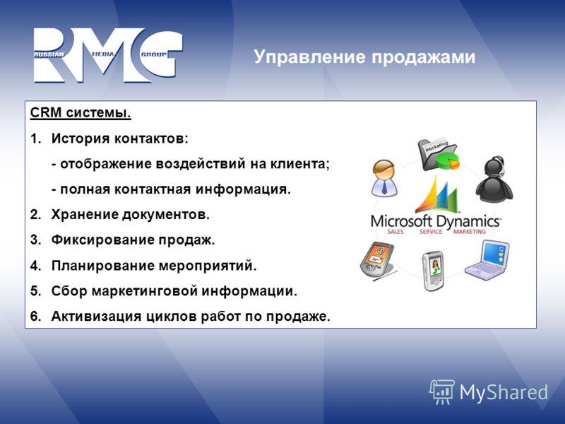 Управление продажами CRM системы. 1.История контактов: - отображение воздействий на клиента; - полная контактная информация. 2.Хранение документов. 3.Фиксирование продаж. 4.Планирование мероприятий. 5.Сбор маркетинговой информации. 6.Активизация цикл