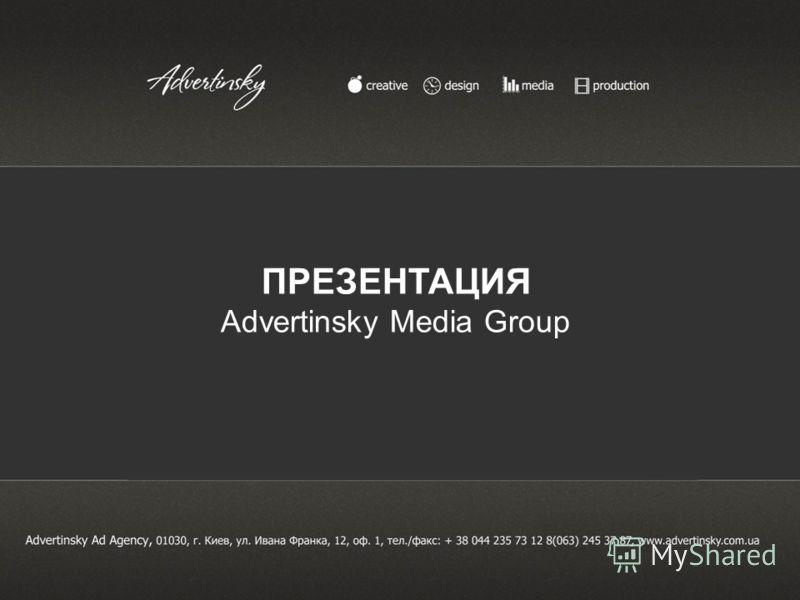 ПРЕЗЕНТАЦИЯ Advertinsky Media Group