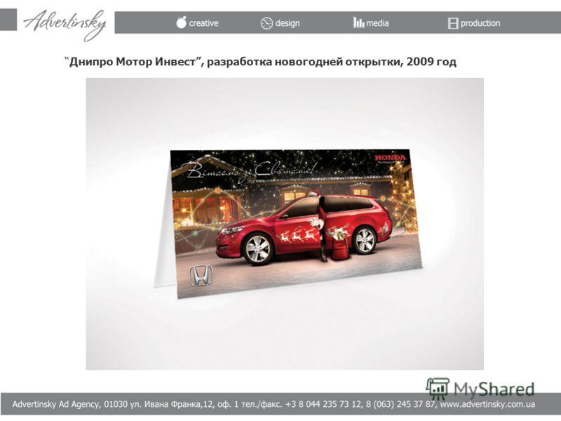 Днипро Мотор Инвест, разработка новогодней открытки, 2009 год