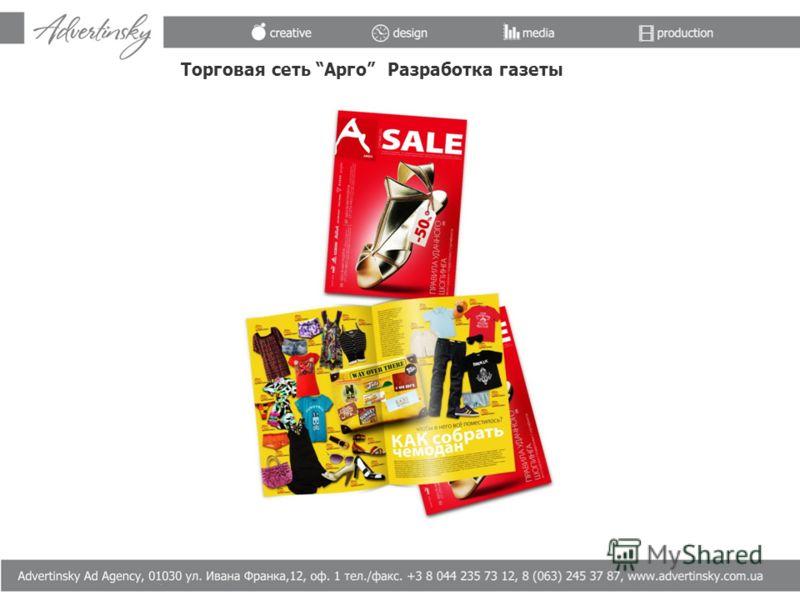 Торговая сеть Арго Разработка газеты