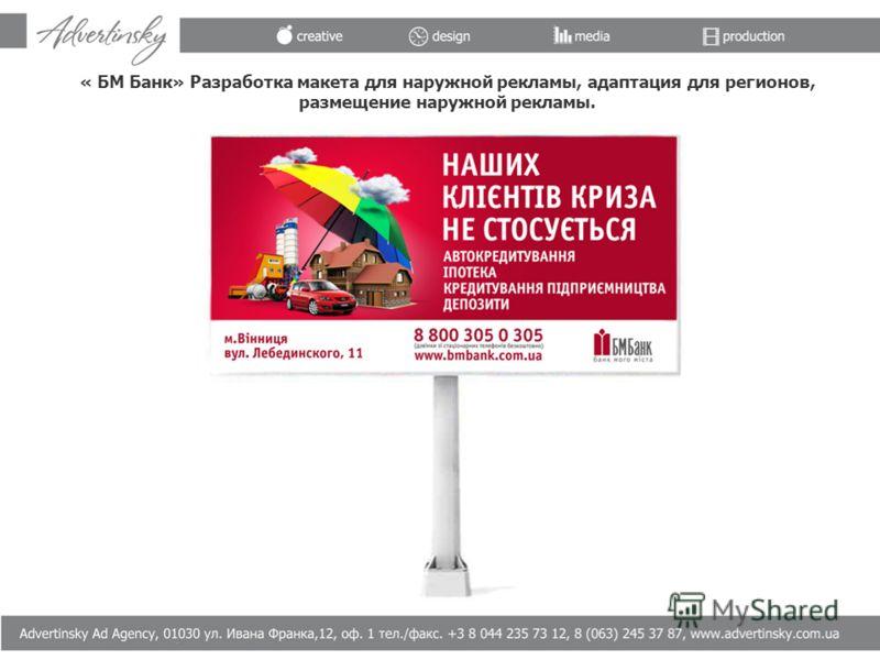 « БМ Банк» Разработка макета для наружной рекламы, адаптация для регионов, размещение наружной рекламы.