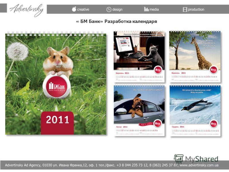 « БМ Банк» Разработка календаря