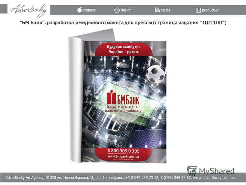 БМ Банк, разработка имиджевого макета для прессы (страница издания ТОП 100)