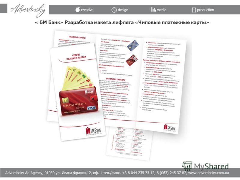 « БМ Банк» Разработка макета лифлета «Чиповые платежные карты»