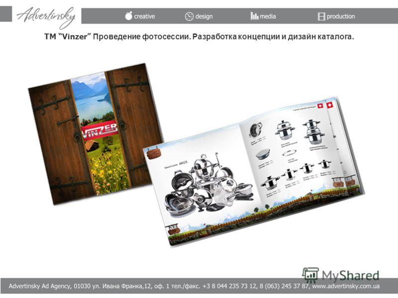 ТМ Vinzer Проведение фотосессии. Разработка концепции и дизайн каталога.