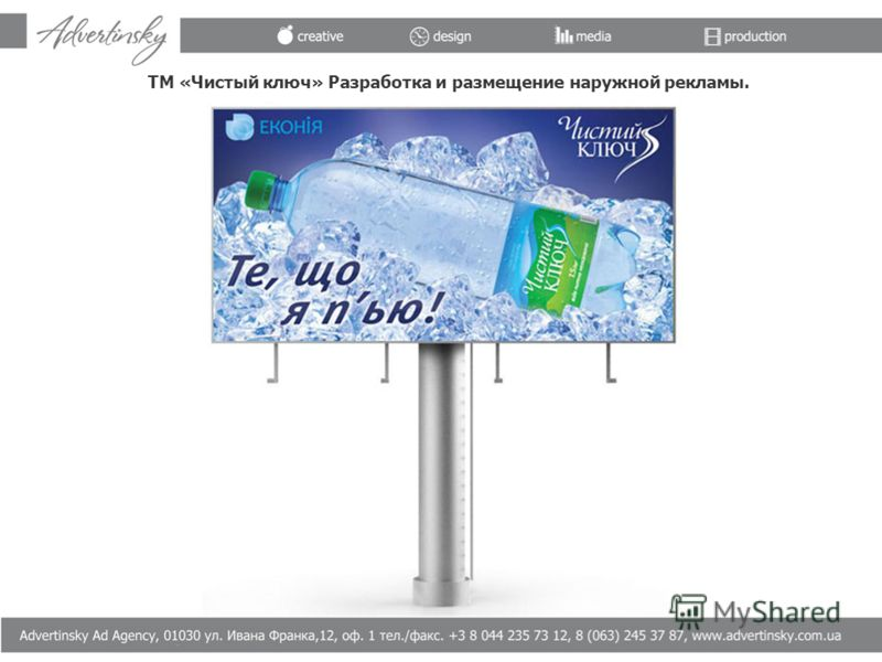 ТМ «Чистый ключ» Разработка и размещение наружной рекламы.
