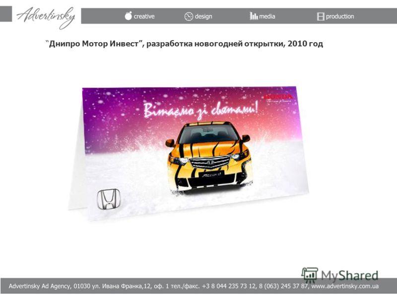 Днипро Мотор Инвест, разработка новогодней открытки, 2010 год