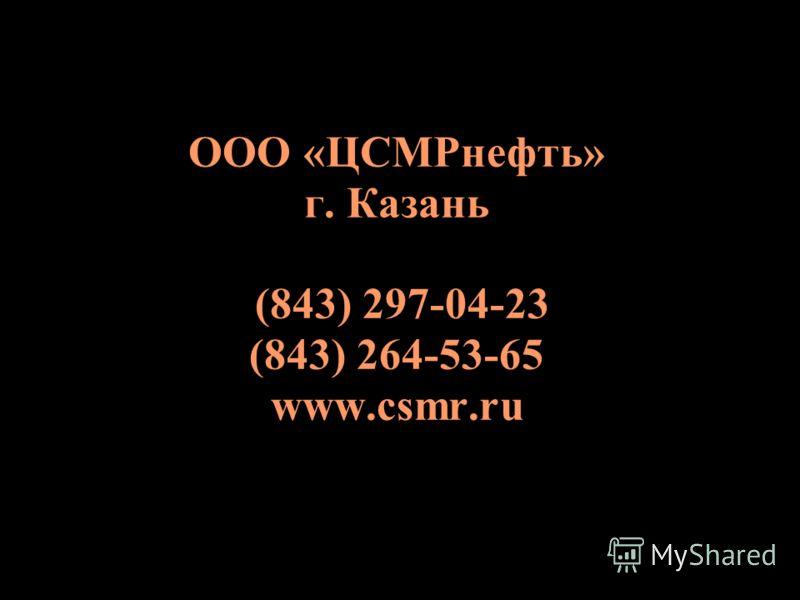 ООО «ЦСМРнефть» г. Казань (843) 297-04-23 (843) 264-53-65 www.csmr.ru