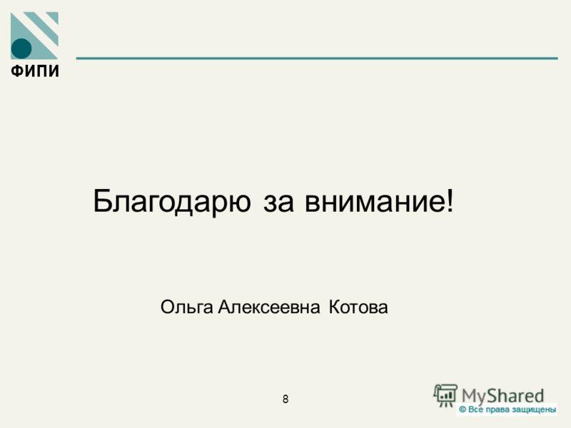8 Благодарю за внимание! Ольга Алексеевна Котова