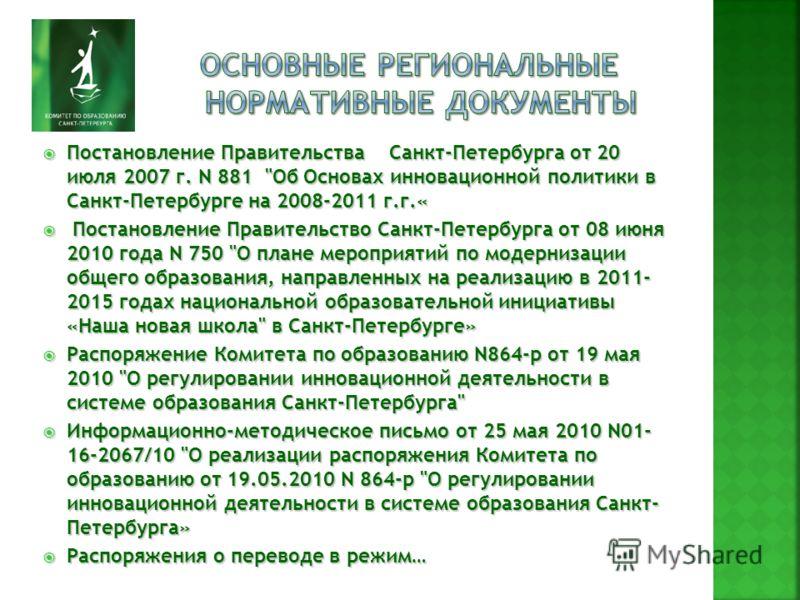 Постановление Правительства Санкт-Петербурга от 20 июля 2007 г. N 881