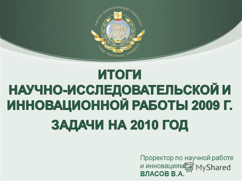 Проректор по научной работе и инновациям ВЛАСОВ В.А.