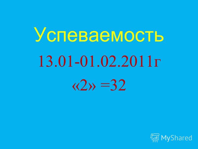 Успеваемость 13.01-01.02.2011 г «2» =32