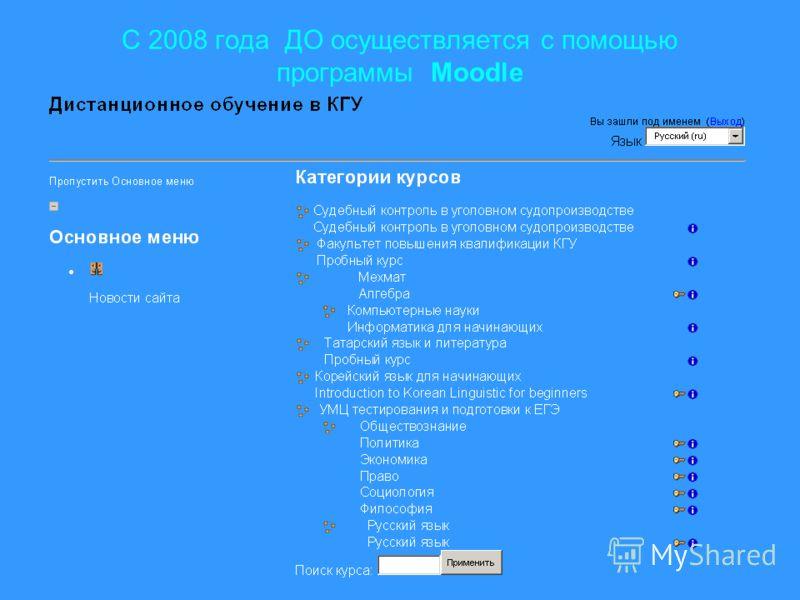 С 2008 года ДО осуществляется с помощью программы Moodle