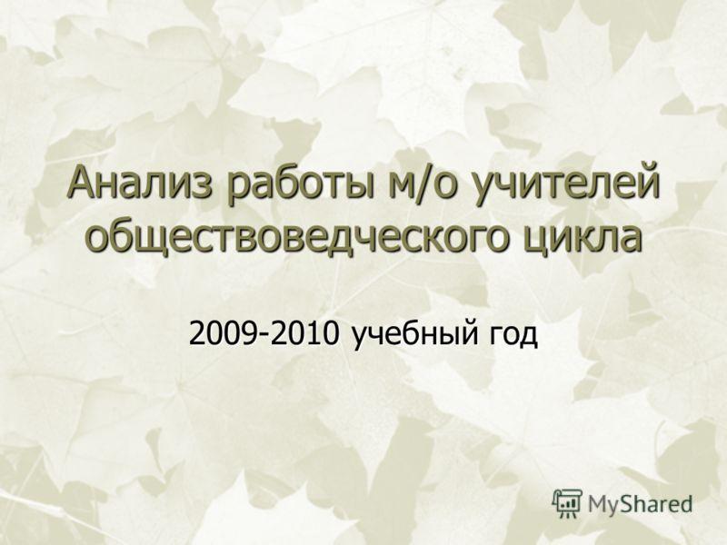 Анализ работы м/о учителей обществоведческого цикла 2009-2010 учебный год