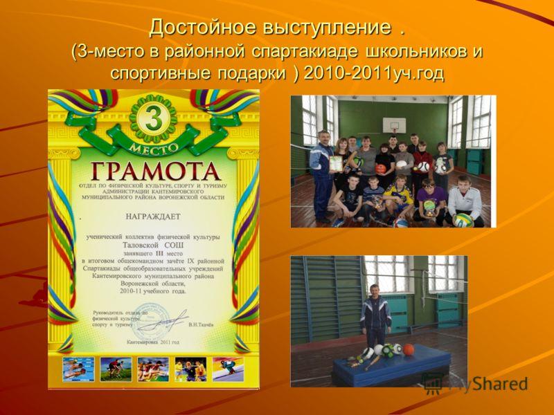 Достойное выступление. (3-место в районной спартакиаде школьников и спортивные подарки ) 2010-2011уч.год