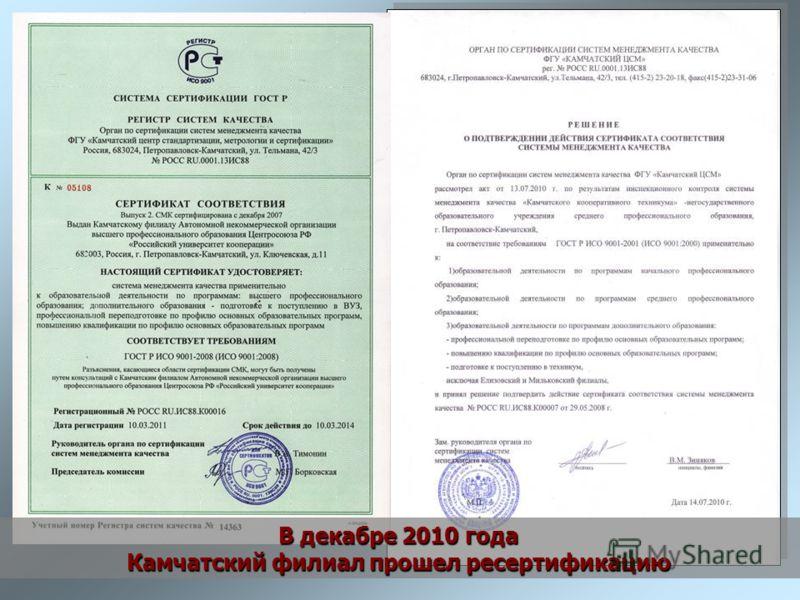 В декабре 2010 года Камчатский филиал прошел ресертификацию