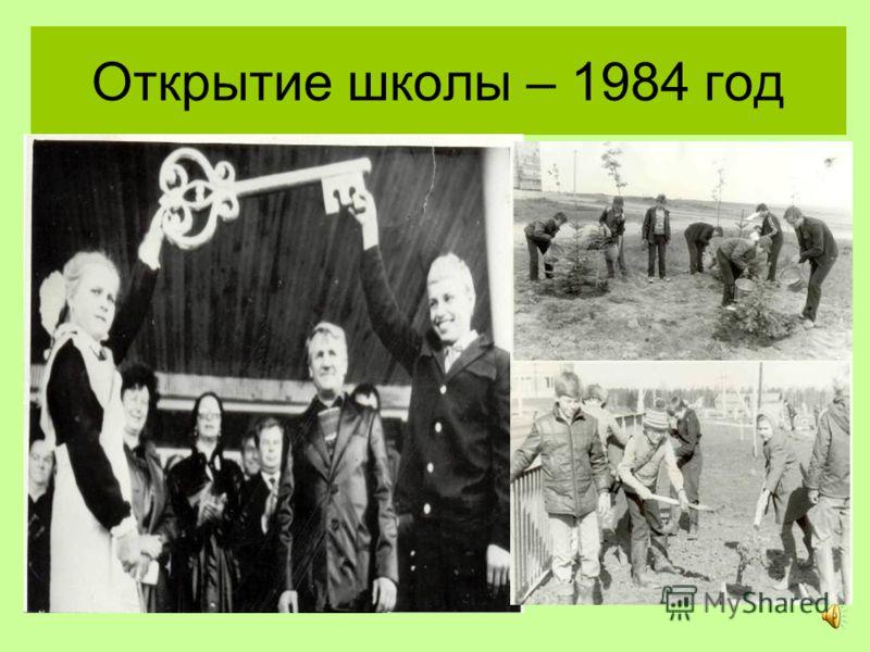 Открытие школы – 1984 год