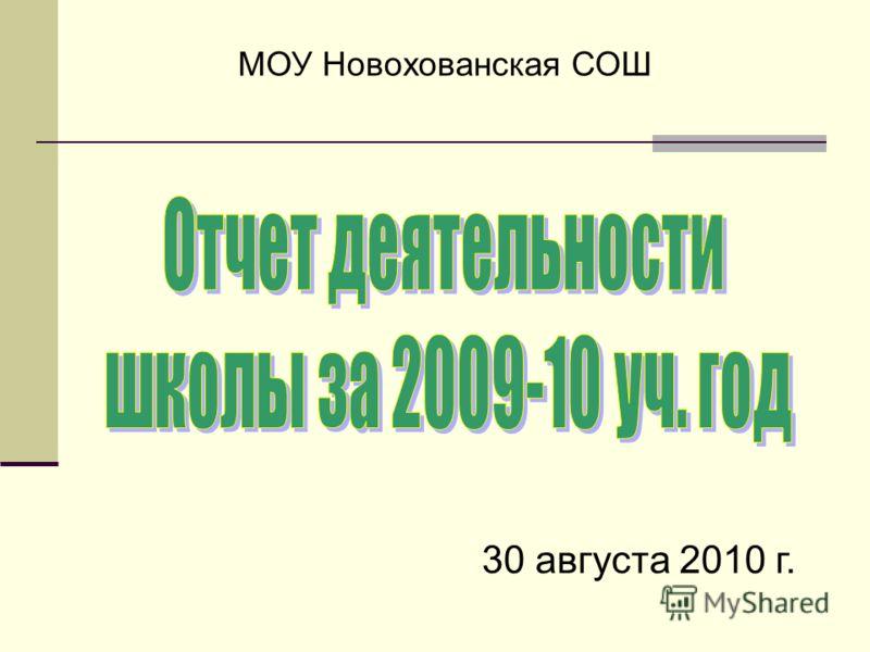 30 августа 2010 г. МОУ Новохованская СОШ