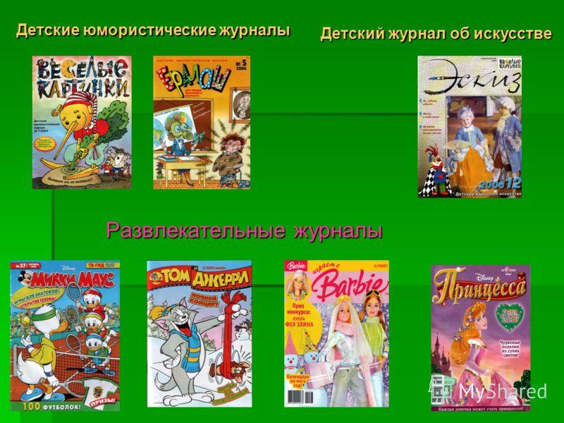 Развлекательные журналы Детские юмористические журналы Детский журнал об искусстве