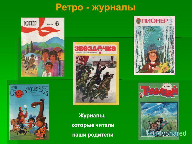 Журналы, которые читали наши родители Ретро - журналы