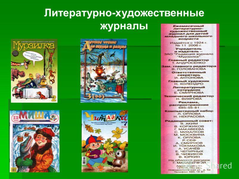 Литературно-художественные журналы