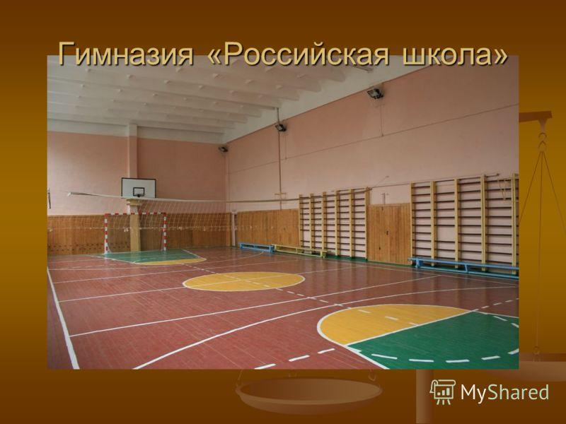Гимназия «Российская школа»