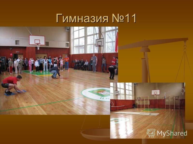 Гимназия 11