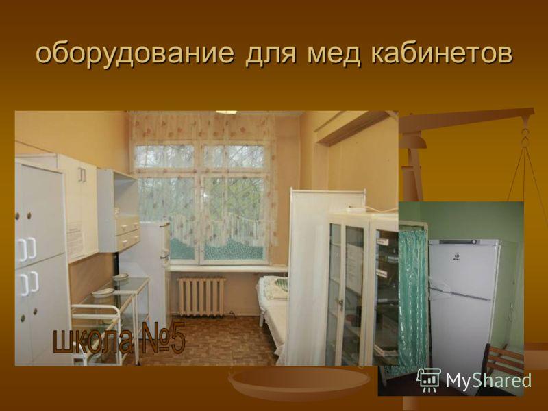 оборудование для мед кабинетов