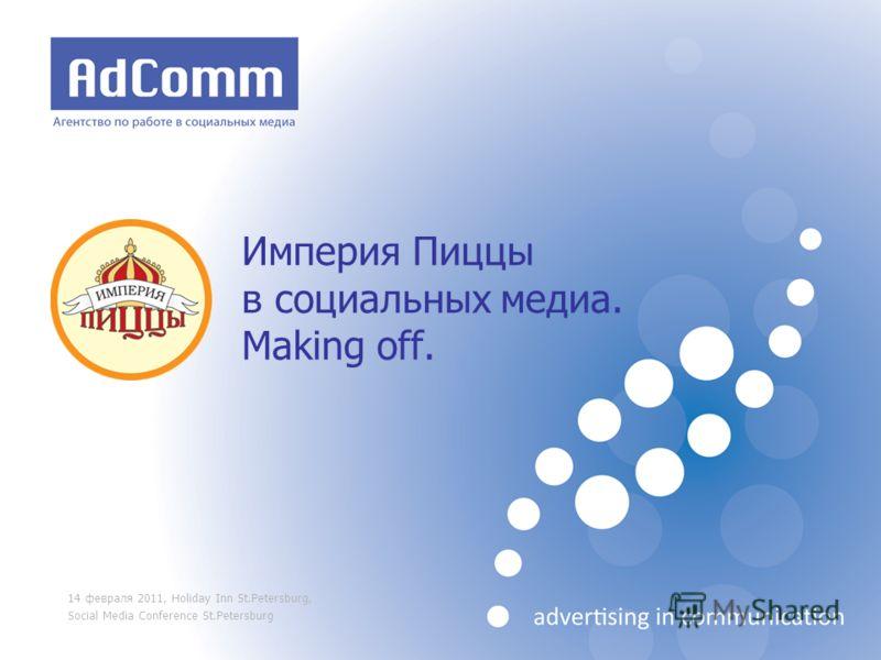 Империя Пиццы в социальных медиа. Making off. 14 февраля 2011, Holiday Inn St.Petersburg, Social Media Conference St.Petersburg