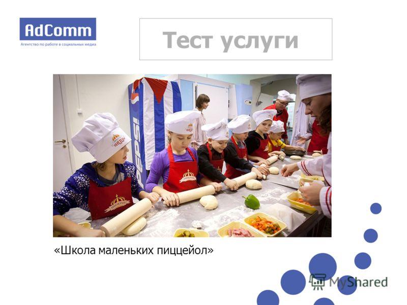 Тест услуги «Школа маленьких пиццейол»