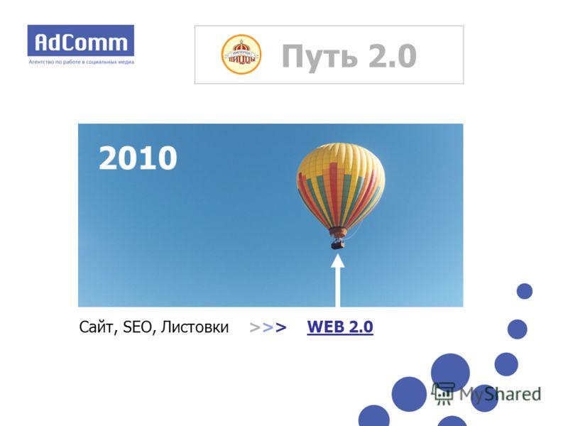 Путь 2.0 Сайт, SEO, Листовки >>> WEB 2.0 2010