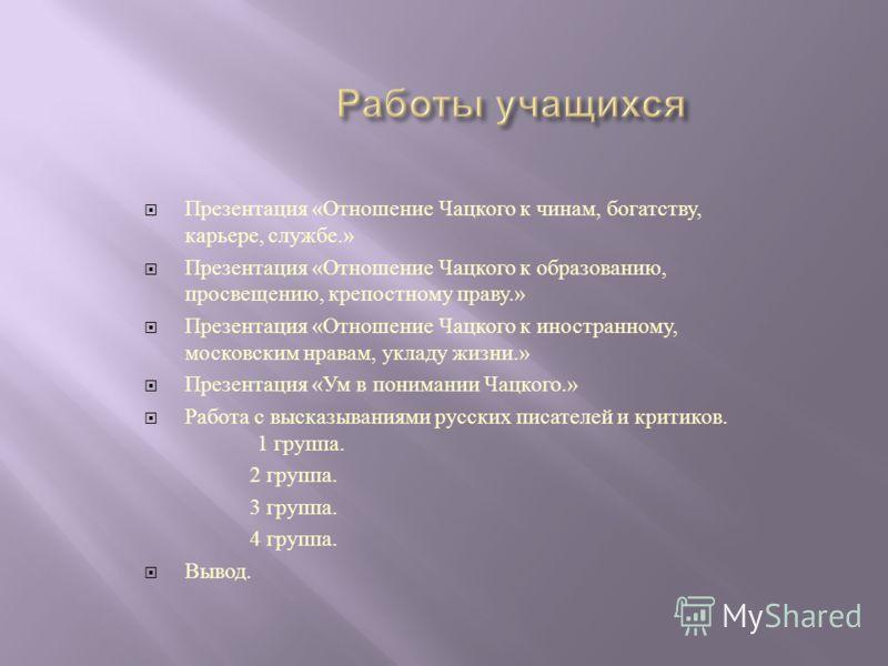 Отношение к народу, к крепостному праву Чацкого: Фамусова
