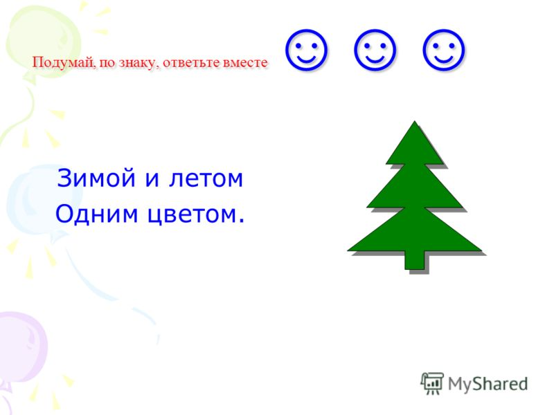 Подумай, по знаку, ответьте вместе Подумай, по знаку, ответьте вместе Зимой и летом Одним цветом.