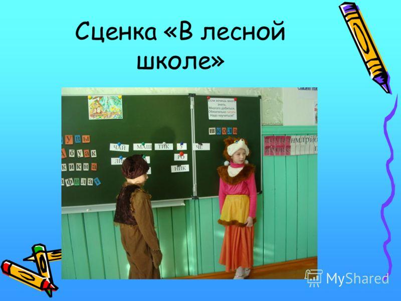 Сценка «В лесной школе»