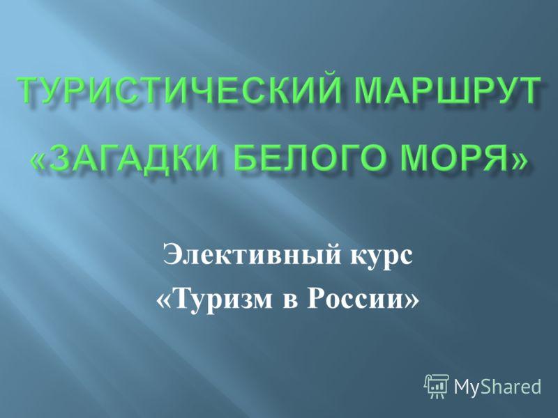 Элективный курс « Туризм в России »