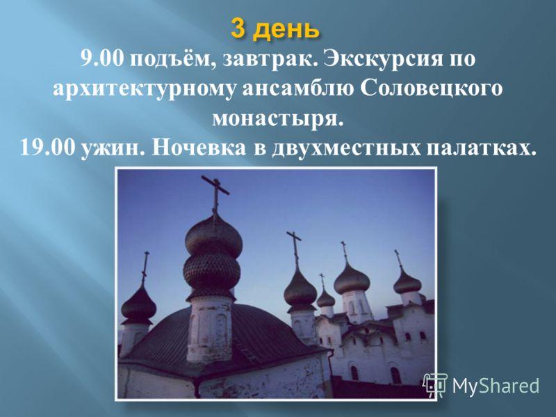 3 день 9.00 подъём, завтрак. Экскурсия по архитектурному ансамблю Соловецкого монастыря. 19.00 ужин. Ночевка в двухместных палатках.
