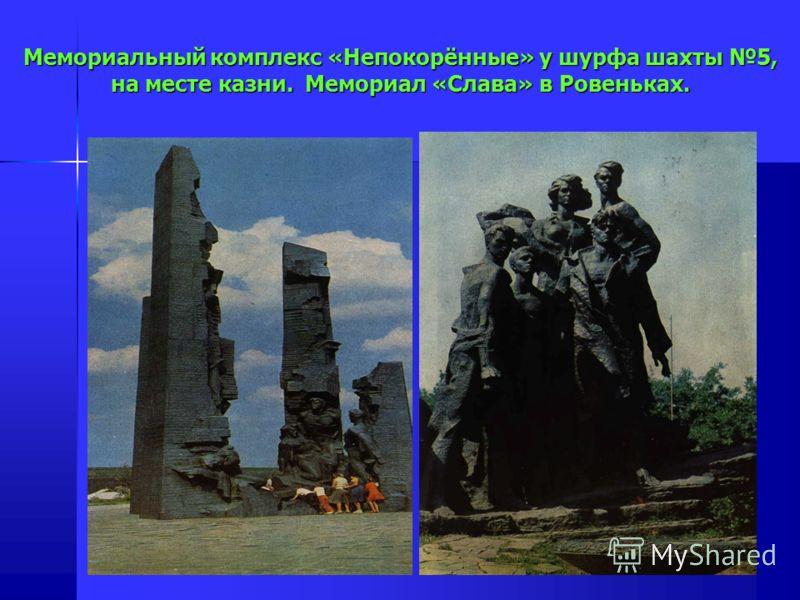 Мемориальный комплекс «Непокорённые» у шурфа шахты 5, на месте казни. Мемориал «Слава» в Ровеньках.