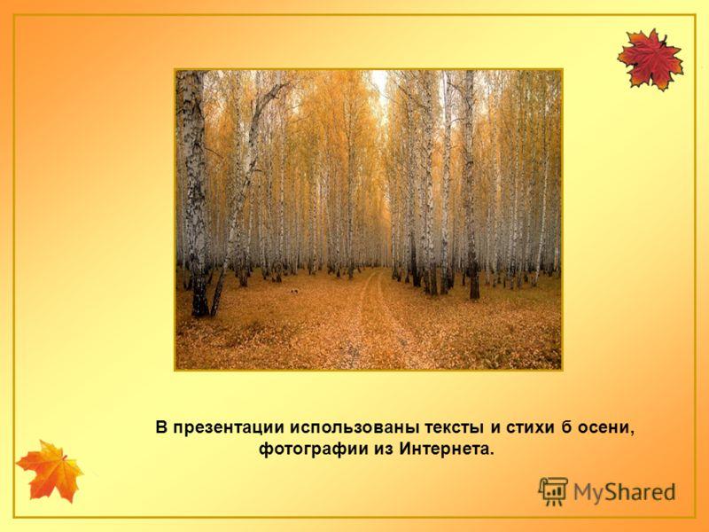 В презентации использованы тексты и стихи б осени, фотографии из Интернета.
