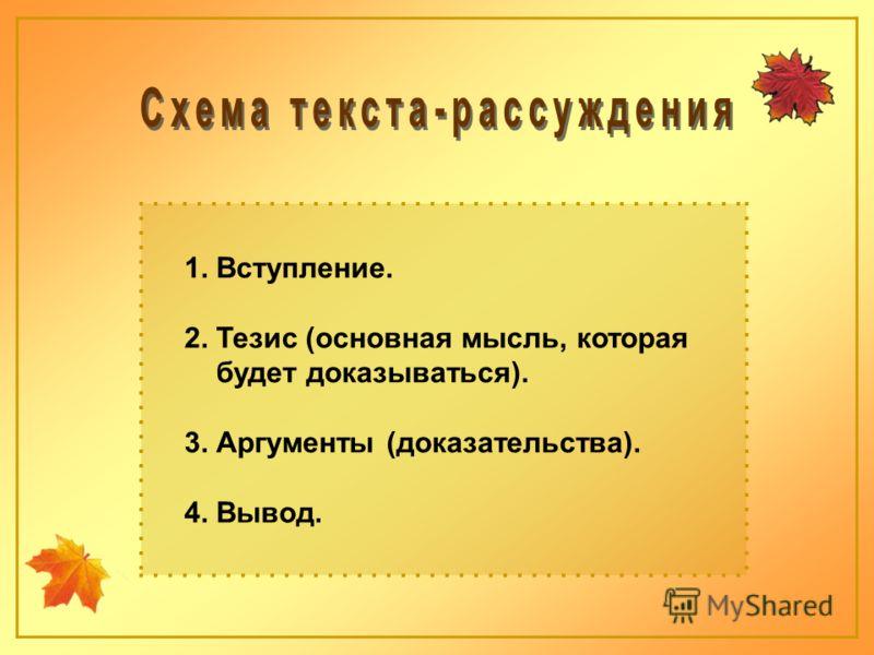 1. Вступление. 2. Тезис (основная мысль, которая будет доказываться). 3. Аргументы (доказательства). 4. Вывод.